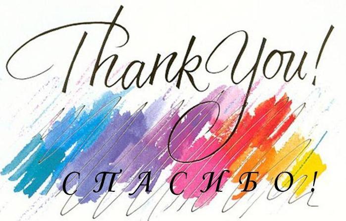 Слова благодарности коллегам по работе