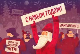 митинг с новым годом