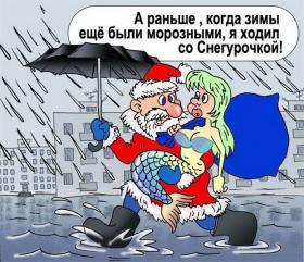 Русалка и дед мороз