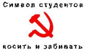 Студенческий символ
